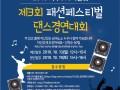 댄스경연대회 포스터.jpg